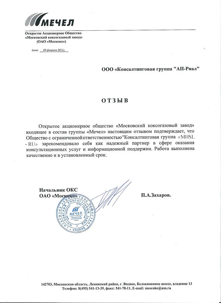 АО Московский коксогазовый завод