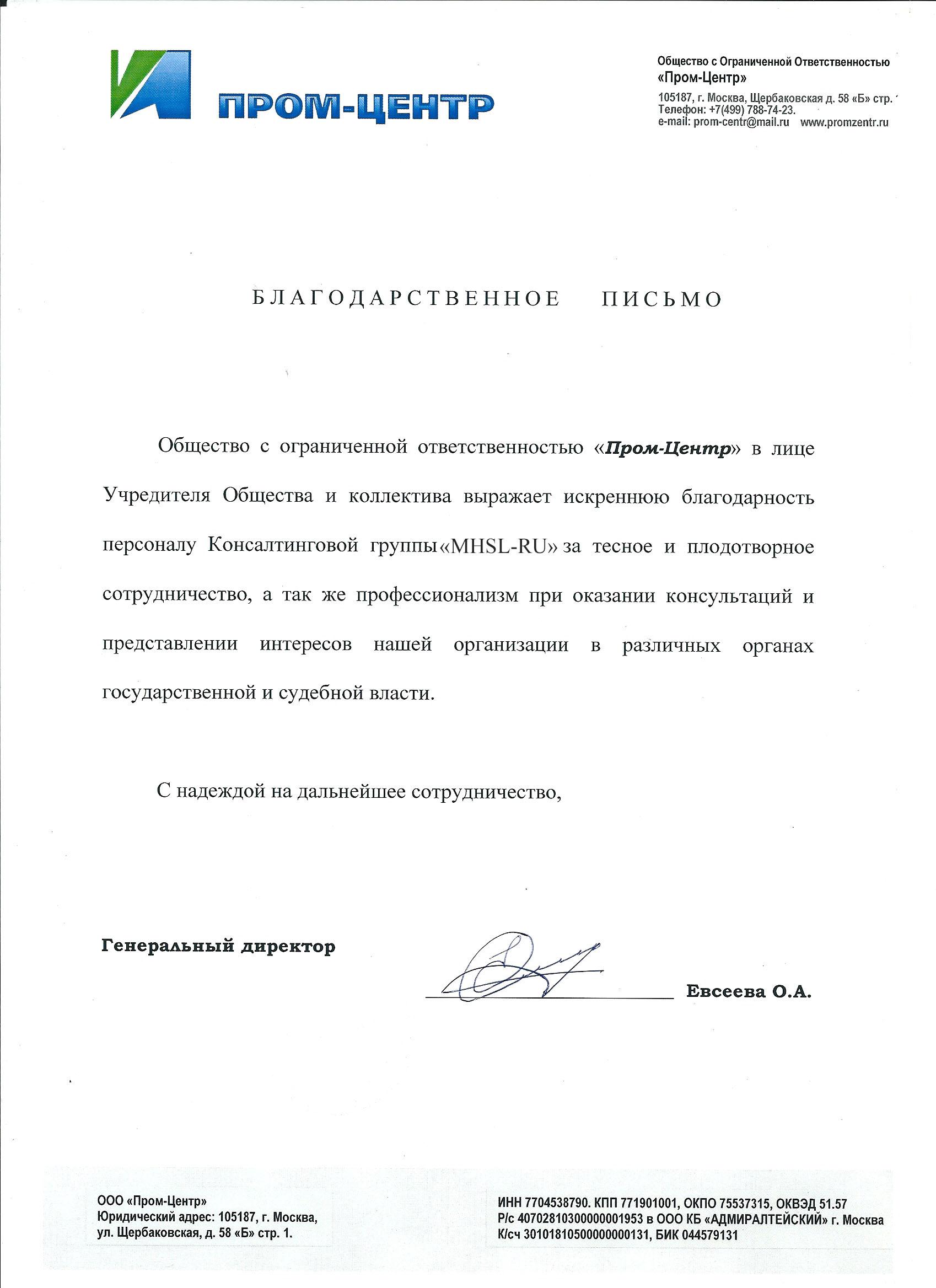 Пром-Центр