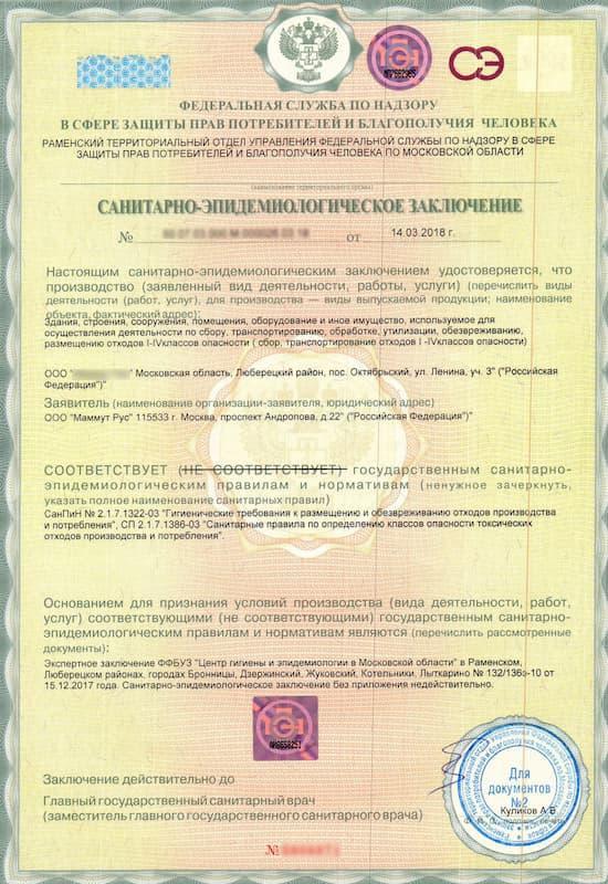 Лицензирование медорганизаций